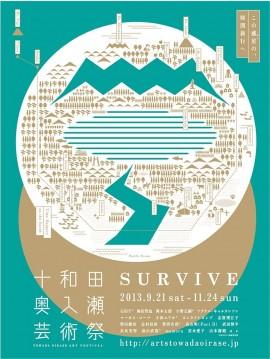Towada Oirase Art Festival