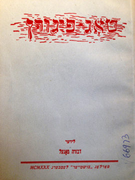 Tog-Figurn (1930), YIVO library archive